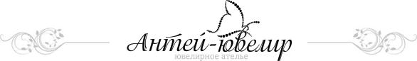 Антей-ювелир